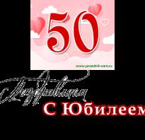 Поздравить женщину с юбилеем 50