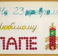 Детская открытка к 23 февраля из бумаги