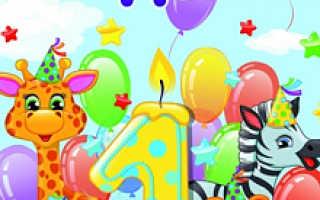 Поздравления с днем сыну 1 годик. Поздравления сыну с днем рождения на годик