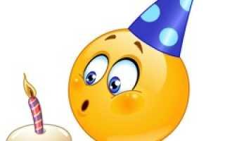 Актуальные поздравления с днем рождения. Лучшее поздравление с днем рождения