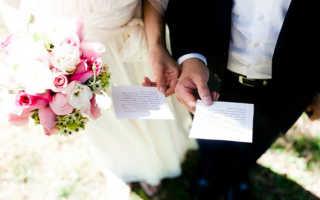 Красивая клятва для жениха и невесты. Обещание любить