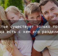 Красивые высказывания о семье. Стихи про семью