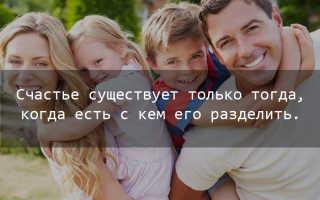 Красивые статусы про семью и детей. Короткие стихи о семье