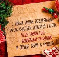 Пожелание в первый день нового года. Пожелания на новый год