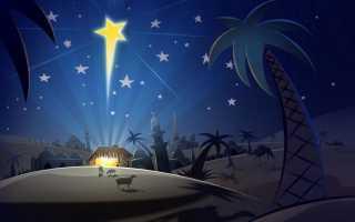 Рождество: история возникновения. Что за праздник рождество