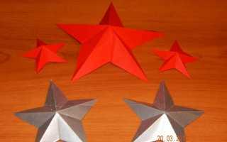 Рисунок звезды пятиконечной распечатать. Как сделать звезду из бумаги