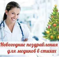 Пожелания на новый год врачу. Шуточные поздравления медикам