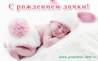 С рождением дочки 1. Поздравление с рождением дочки