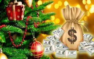 Новогодние заговоры. Золотое денежное заклинание