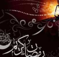 Поздравляем всех со священным месяцем Рамадан