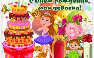 Скачать открытку девочке на 6 лет. Картинки с Днем Рождения для девочки