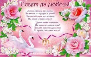 С днем свадьбы дорогой. Красивые поздравление с днем свадьбы в стихах
