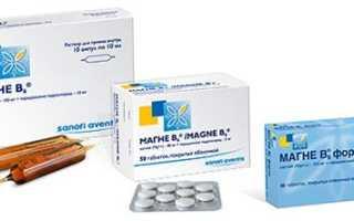 Зачем беременным пить магне в6. Магне в6 форте при беременности дозировка