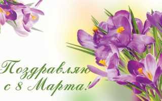 Оригинальные пожелания с 8 марта в прозе