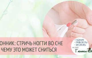 Сонник обрезать ногти на руках себе. К чему снится обрезать ногти на руках