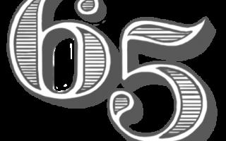 Поздравление с юбилеем 65 летием женщине