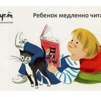 Ребёнок плохо читает? Ребёнок медленно читает