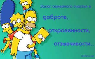 Мудрые цитаты про семью. Умные мысли о доме, браке и семье