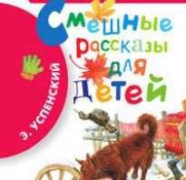 Эдуард успенский смешные рассказы для детей