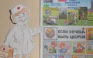 Здоровый образ жизни детей дошкольного возраста в условиях мдоу