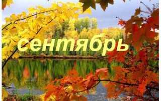 Праздничные даты в сентябре