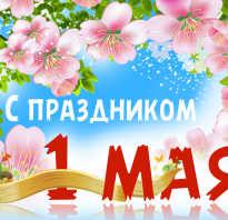 Поздравления с 1 мая весной прикольные