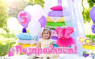 Поздравить девочку с 5 летием. Поздравления с днём рождения (5 лет)