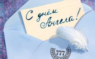 Что подарить подруге на именины. День Ангела или именины — что подарить