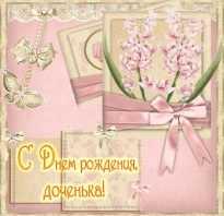 Открытка с днем рождения дочки 2