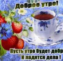 Доброе утро л. Пожелания с добрым утром женщине