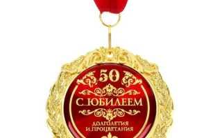 Прикольные слова для юбиляра вручаем медаль. Именной указ по случаю юбилея