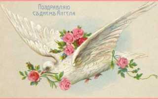 Поздравления с днем рождения ангел. Поздравление с днем ангела молитва
