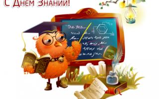1 сентября день знаний в прозе короткое. Поздравления с днем знаний в прозе