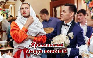 Новые сценарии выкупа невесты. Сценарий выкупа невесты