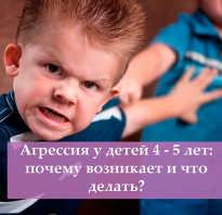 Ребенок в год очень агрессивный. Детская агрессия