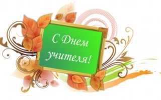 Доброе поздравление с днем учителя в прозе. Поздравления в прозе день учителя
