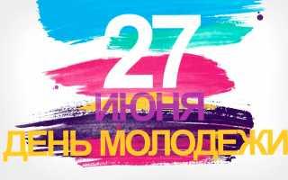 Когда День молодежи, и как его празднуют? День молодежи в россии