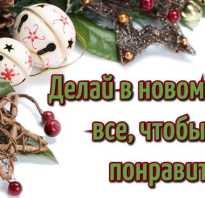 Какие пожелания на новый год можно пожелать. Пожелания новый год