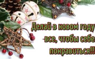 Классные пожелания на новый год. Новогодние пожелания в стихах