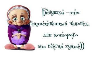 Мудрые мысли о внуках. Цитаты о любви бабушек к внукам