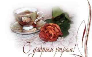 Подборка красивых и прикольных картинок с пожеланием доброго утра