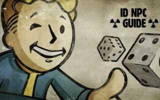Fallout 4 защитная броня id. Ищем легендарных врагов