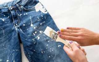 Как удалить старые пятна краски с одежды. Как вывести пятно от краски