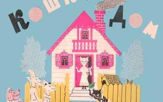 Сказка кошкин дом. Кошкин дом