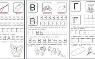 Учимся писать буквы 5 6 лет. Прописи «печатные буквы