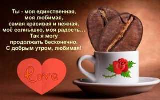 Доброе утро любимая. Пожелания с добрым утром любимой девушке