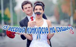 Простые и веселые конкурсы на свадьбу. Конкурсы на свадьбу