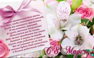 Милые коллеги с 8 марта