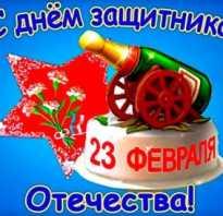 Веселое поздравление для мужчин на 23 февраля