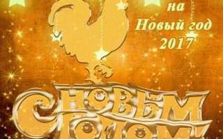 Новогодние открытки с наступающим год петуха